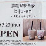 2020年7月23日(木)、東京都荒川区南千住にタピオカとポッピングボバの美珠縁(ビジュエン)がオープン
