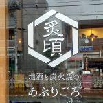 2020年7月22日(水)、東京都荒川区荒川6丁目に「地酒と炭火焼きのあぶりごろ」がオープン