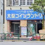 2020年8月1日(土)に東京都荒川区西日暮里の道灌山通り沿いに大型コインランドリーのYUYUHOUSE 西日暮里店がオープン