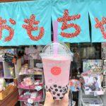 おもちゃ屋なのにタピオカドリンクが売っている!東京都荒川区東尾久のはなクマおもちゃ店でイチゴ練乳ミルクを飲んでみた
