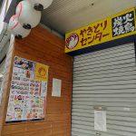 東京都荒川区町屋にあるやきとりセンター 町屋店が閉店していました