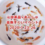 2020年7月23日(木)から26日(日)まで東京都荒川区の沁涼茶品(チンリャンチャピン)と鶏物語 あんじゅのコラボ企画「金魚すくいイベント」が開催