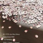 2020年7月7日(火)から12日(日)まで東京都荒川区東尾久にあるOGU MAGにて紙の花屋 asanochiaki個展 「Re-birthday」が開催