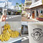 2020年8月7日(金)、東京都荒川区の町屋駅近くにバナナジュース専門店の「町屋のばななちゃん」がグランドオープン