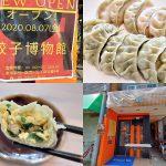東京都荒川区荒川区3丁目の明治通り沿いに餃子専門店の餃子博物館が2020年8月7日(金)にオープン