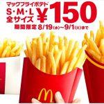 荒川区内のマクドナルド4店舗でもマックフライポテトの全サイズが150円に(2020年8月19日~9月1日)