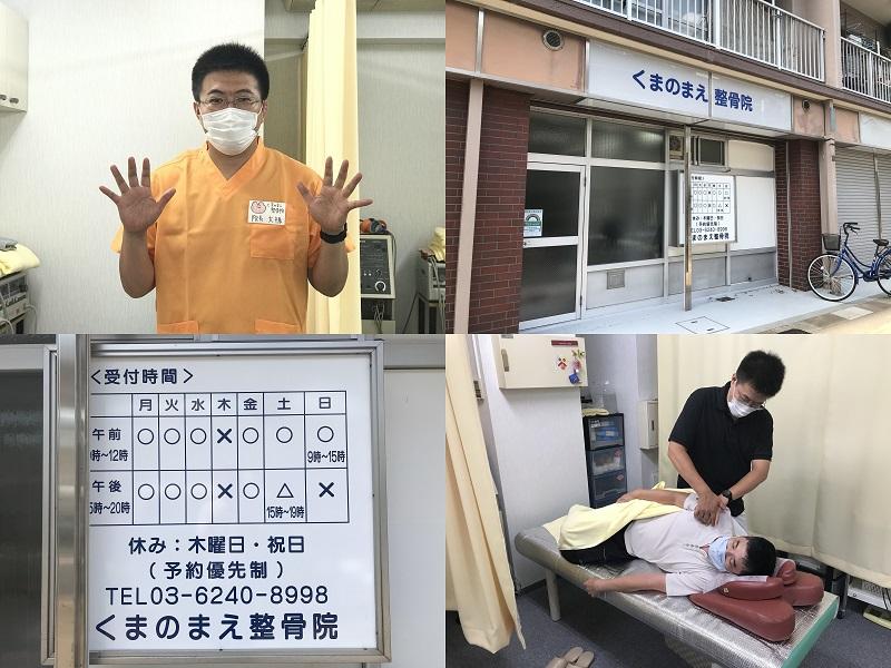 2020年9月4日(金)、東京都荒川区東尾久にくまのまえ整骨院がリニューアルオープン!肩こりや腰痛の改善のための猫背矯正を体験してきた