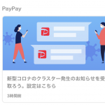 PayPayで東京版新型コロナ見守りサービスの通知をオンにして、いつどこでクラスターが発生したのかを知る方法