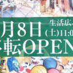 東京都荒川区西尾久にあるこだわりの日本ブランド雑貨店「生活広場」が2020年8月8日(土)に移転してリニューアルオープン