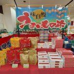 サンポップマチヤの1階で北海道の美味しいものが集められた味自慢うまいもの市が開催中(2020年8月31日(月)まで)