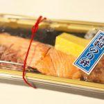リニューアルオープンした千駄木腰塚 エキュート日暮里店でコンビーフ、焼鮭、卵焼き、唐揚げが入った特製のり弁がお勧め!