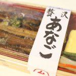 駅ナカ初出店のすしべん エキュート日暮里店の贅沢あなごのすし弁が最高だった