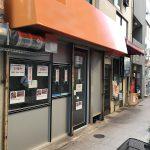 東京都荒川区の町屋駅前にテイクアウト専門の焼き鳥店「とりまち」が2020年9月にオープン