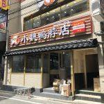 鴨肉専門の小魏鴨脖店(シャオウェイヤボー) 日暮里店が2020年8月29日(土)にプレオープン、9月1日(火)にグランドオープン