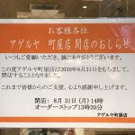 揚げたて食堂 アゲルヤ 町屋店が2020年8月31日(月)で閉店