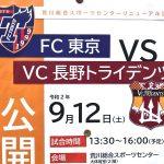 令和2年(2020年)9月12日(土)に荒川総合スポーツセンターにてVリーグのFC東京対VC長野トライデンツの公開試合が開催 無料観覧申込みが受付中です