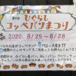 西日暮里の人気のパン屋さん ひぐらしベーカリーにて第4回 ひぐらしコッペパンまつりが開催中(2020年8月28日(金)まで)