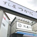 2020年9月4日(金)、南千住駅前に「新体験、NEO街寿司」がメインコンセプトのすし屋つかだがオープン