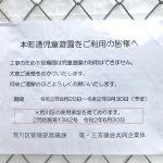 東京都荒川区東尾久にある本町通児童遊園は令和2年(2020年)9月30日まで(仮称)東尾久三丁目付近ふれあい館の建設工事のために利用停止