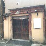 2020年9月1日(火)、東京都荒川区の町屋駅近くに居酒屋のやま 町屋店がオープン