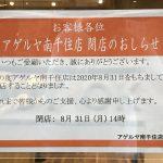 東京都荒川区にあるアゲルヤ 南千住店が2020年8月31日(月)で閉店