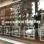 東京都荒川区西日暮里にコインランドリー センタッキーがオープン