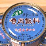 日暮里にあるアジアン商店で販売されている缶詰の魯肉飯はそうめんにかけて食べても激うま!