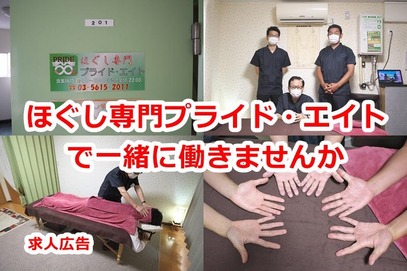 新三河島駅前にあるほぐし専門プライド・エイトでは一緒に働く仲間を募集しています【PR】