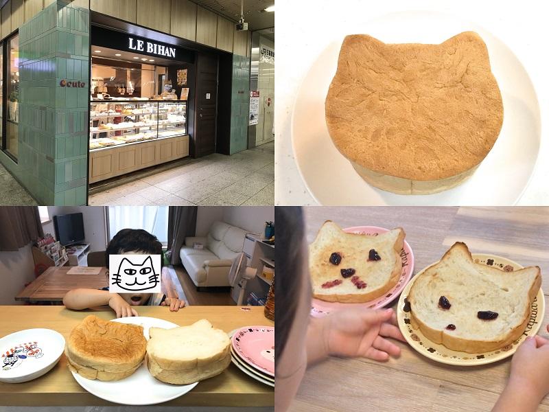 ル ビアン エキュート日暮里店限定のねこ型食パンがかわいくて美味しくて最高だった!