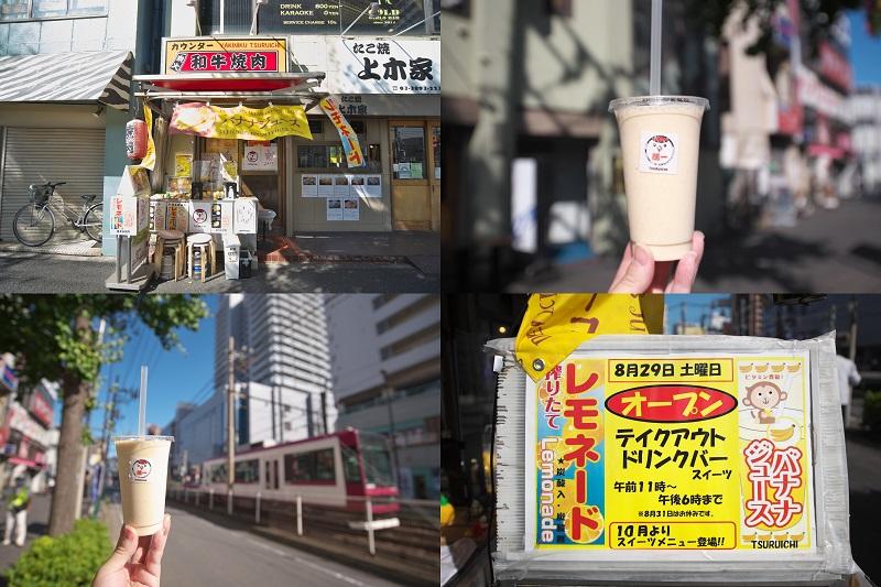 町屋駅前にある焼肉の鶴一で昼間はバナナジュースなどのジュース販売を開始