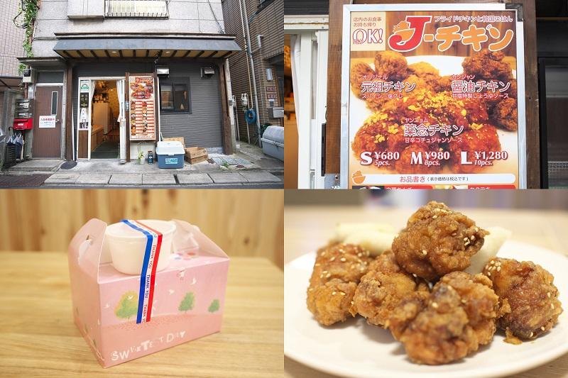 【お得な読者限定特典あり】東尾久の住宅街の中で韓国の家庭の味が楽しめる!Jチキンでカンジャンチキンなどをテイクアウトしてみた