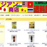 日暮里のアジアン商店でタイや台湾などの食品を購入可能なネット通販を開始