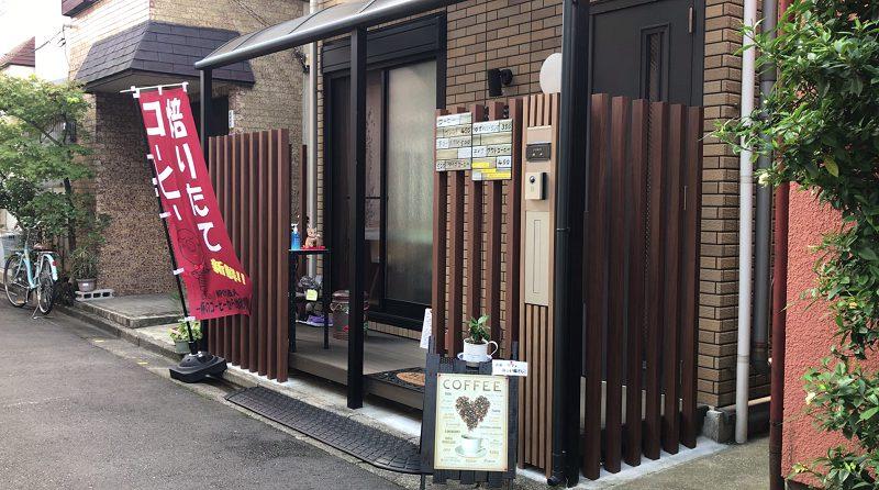 荒川区東尾久の路地裏に「お家・カフェ 優しい陽ざし」がオープン!隠れ家のようなお店で飲む超本格的コーヒーが最高だった