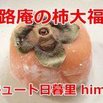竹路庵の柿大福が秋を感じさせる和菓子だった!エキュート日暮里のhimekuriに2020年10月4日(日)まで出店中