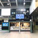 日暮里駅構内にある小さくてかわいいパン屋さんのキムラスタンド
