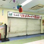 荒川区南千住にあるリトルチャイナ 汐入店が2020年9月28日(月)の営業をもって閉店
