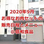 東京都荒川区にある食肉卸の信和食品で2020年9月に一般向けに販売されるお得なお肉セットの日程とメニュー