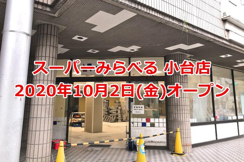 2020年10月2日(金)、荒川区西尾久にスーパーみらべる 小台店がオープン
