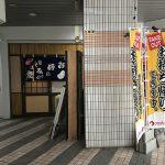カープの鈴木誠也選手の出身地である荒川区の町屋に広島風お好み焼き 菊丸が2020年9月19日(土)にオープン