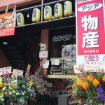 東京都荒川区の西日暮里駅の近くに中国や韓国の食品がメインのアジア物産 西日暮里店がオープン