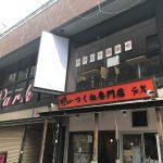 東京都荒川区の町屋駅前にあった林君酒場が閉店