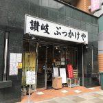 西日暮里にあるうどんの人気店 ぶっかけやが天ぷらと天丼のお店に生まれ変わります