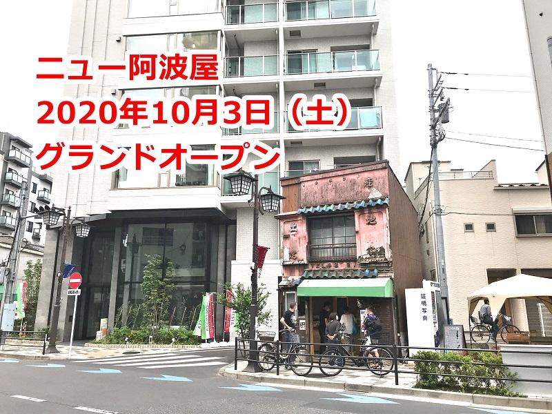 東京都荒川区にあるリアル深夜食堂として知られた阿波屋がニュー阿波屋に生まれ変わって2020年10月3日(土)にグランドオープン