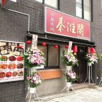 2020年9月23日(水)、日暮里駅近くに中国料理の秦淮閣(しんわいがく)がオープン