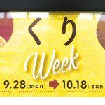 エキュート日暮里にて秋の旬の味覚を楽しめる「くりWeek」が開催(2020年10月18日(日)まで)