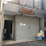 町屋駅近くにある韓国料理 情(ジョン)が2020年10月11日(日)をもって閉店