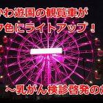 2020年10月1日(木)、19日(月)にあらかわ遊園の観覧車がピンク色にライトアップされます(乳がん検診啓発のため)