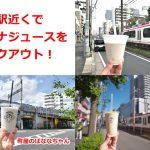 東京都荒川区の町屋駅近くでバナナジュースをテイクアウトして飲むことができるお店3選
