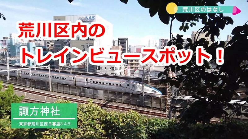 日暮里の下御隠殿橋もいいけど、西日暮里の諏方神社もトレインビュースポットとして激しくお勧めしたい!