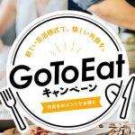 東京都荒川区で食べログのGo To Eatキャンペーンに参加している全店舗一覧